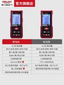 測距儀德力西電氣激光測距儀紅外線高精度手持充電量房儀電子尺測量儀器WJ 【米家科技】