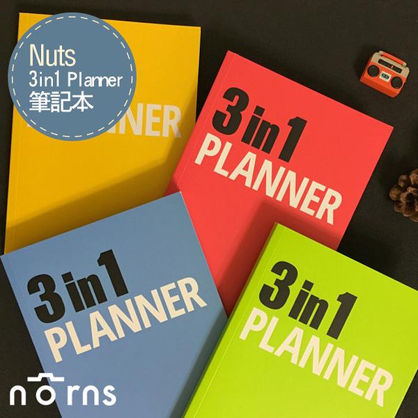 Norns Nuts【吾人設計 3in1 Planner筆記本】Norns 文創 手帳 管理 行事曆 筆記本
