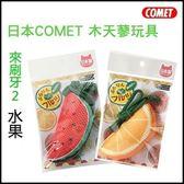 *KING WANG*日本COMET 木天蓼玩具 來刷牙2 水果