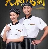 廚師服 餐飲店烘焙廚師工作服男短袖後廚房套裝衣服食堂夏季薄款女