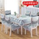 餐桌布椅套椅墊套裝茶幾桌布長方形布藝餐桌椅子套罩現代簡約家用【中秋節限時好禮】