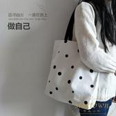 大包包可愛波點百搭單肩帆布包購物袋手提書包女【繁星小鎮】
