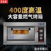 烤箱 單層燃氣烤箱商用一層一盤高溫披薩燒餅面包天然氣單層液化氣烤箱YTL 免運