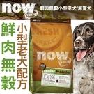 【培菓平價寵物網】(送台彩刮刮卡*2張)Now 鮮肉無穀天然糧小型老犬配方-25磅/11.35kg
