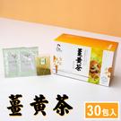 【薑黃茶】薑黃烏龍茶/養生茶/養生飲-隨...