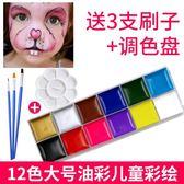 (交換禮物)兒童臉部身體彩繪12色人體彩繪顏料萬圣圣誕節舞會戲劇油彩化妝膏