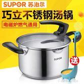 湯奶鍋ST20J1巧立不銹鋼湯鍋奶鍋 燃氣電磁灶通用鍋具20CM igo 小確幸生活館