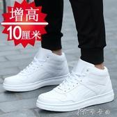韓版內增高男鞋10CM運動鞋男士增高鞋8CM休閒鞋男鞋內增高鞋板鞋 卡卡西