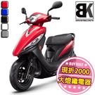 【抽三星手機】GP125 鼓煞 2020...