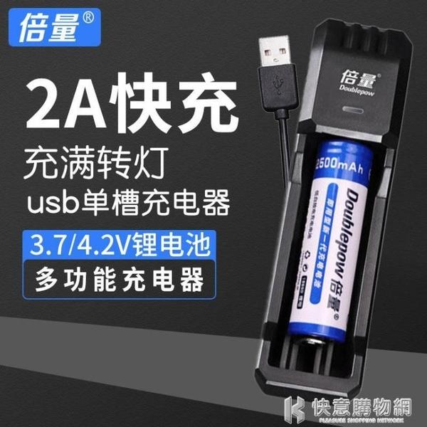 倍量18650鋰電池智慧usb充電器尖頭平頭3.7V伏4.2V大容量可充電池  快意購物網
