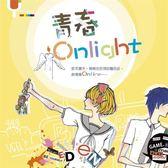 (二手書)青春Onlight