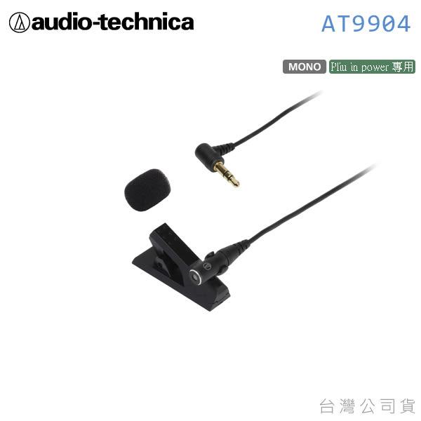 EGE 一番購】日本 鐵三角【AT9904】不會讓對方意識到錄音的超小型輕量單聲麥克風【公司貨】