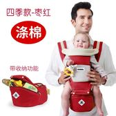 嬰兒背帶新生兒寶寶前橫抱式小孩抱娃神器腰凳坐登多功能四季通用【跨店滿減】