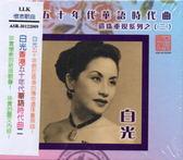 【停看聽音響唱片】【CD 】中國上海三四十年代絕版名曲二