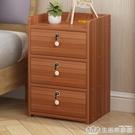 床頭櫃簡約現代收納小櫃子儲物櫃置物架帶鎖...