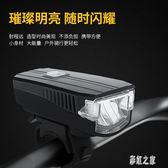自行車燈 自行車燈車前燈強光手電筒可充電山地車燈喇叭夜裝備LB7014【彩虹之家】