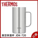 THERMOS 膳魔師 真空保冷杯 JDK-720 保冷杯  啤酒杯 720ml 不銹鋼杯 日本代購 可傑
