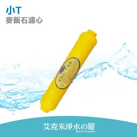 【艾克米淨水】麥飯石濾心(台灣製造) ★讓人體快速補充流失的礦物質 並增加水中甜味及口感