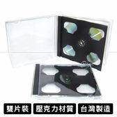 台灣製造 CD盒 光碟盒 雙片裝 保存盒 10MM厚 壓克力材質 DVD盒 光碟保存盒 光碟收納盒
