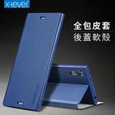 X-LEVEL 索尼 Xperia XA1 Plus XA2 Ultra 手機皮套 纖彩 全包 防摔 保護套 手機殼