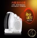 電暖器 取暖器電暖風機家用電暖器節能省電小型辦公室速熱風扇-凡屋