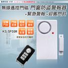 [ 單門磁模式/主機+遙控器 ]e-Kit門窗防盜警報器+緊急警報鈴+迎賓門鈴/門磁/居家安防KS-SF03R