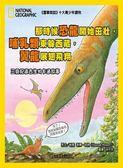 (二手書)那時候恐龍開始茁壯,哺乳類東躲西藏,翼龍展翅飛翔:三疊紀遠古生物卡通..