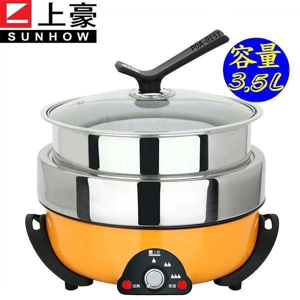 【艾來家電】【分期0利率+免運】上豪 三層不鏽鋼火烤料理鍋 EC-3560
