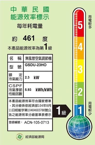 *~新家電錧~*【格力 GSDU-23HI/GSDU-23HO】U尊頂級旗艦 變頻冷暖分離式~安裝另計