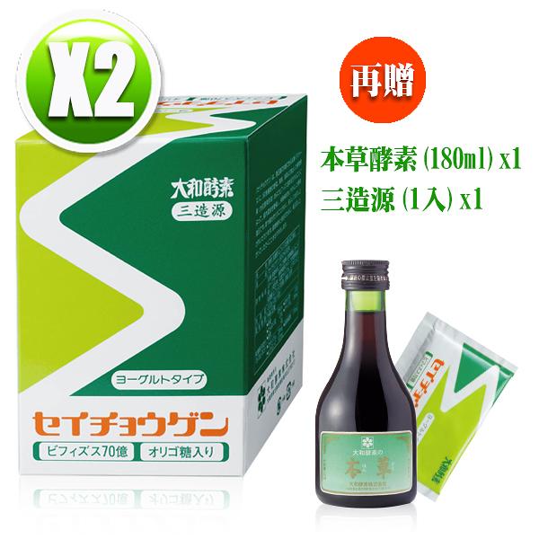 大和酵素 三造源-奶素可食(8包/盒)x2 送【本草酵素(180ml)x1+三造源(1入)x1(送完為止)