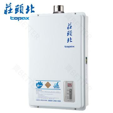 【買BETTER】莊頭北熱水器 TH-7126FE數位強制排氣熱水器(12L)★送6期零利率