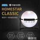 投影燈 日本世嘉SEGA HOMESTAR家用天文館星象儀CLASSIC太空天文望遠鏡 韓菲兒
