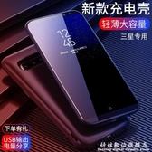 三星S10Plus背夾式電池S20 充電寶S8行動電源S9 沖電器S7Edge大容量超輕薄便 聖誕節免運