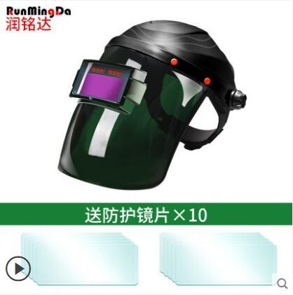 電焊面卓自動變光燒焊帽防護頭戴式面具臉部氬弧焊工專用面罩眼鏡 樂事館新品
