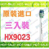 《正公司貨@德國製造》Philips HX9023 飛利浦 清除牙菌斑 刷頭 (全系列電動牙刷通用)