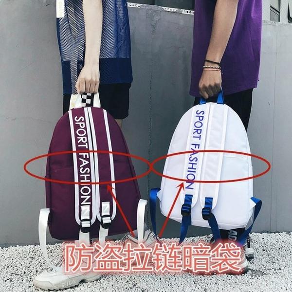 ins書包男女韓版原宿ulzzang初中高中學生背包時尚潮流帆布後背包 韓流時裳