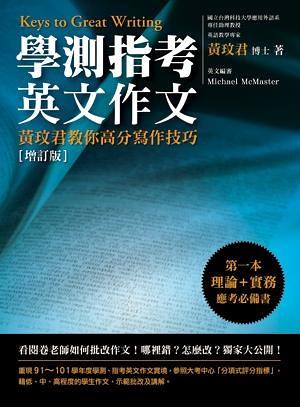 (二手書)學測指考英文作文:黃玟君教你高分寫作技巧〔增訂版〕