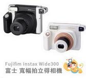 富士 INSTAX wide300 寬幅拍立得相機 寬版 保固一年