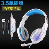 耳機麥克風 頭戴式電腦游戲耳機生USB筆記本耳麥重低音LJ9461『miss洛羽』