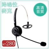 杭普 VT200 接電話耳機客服耳麥話務員頭戴式耳麥 座機電話耳機【全館一件82折】