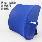 辦公室護腰靠墊座椅靠枕椅子大靠背孕婦腰枕腰墊記憶棉汽車靠背墊   LannaS