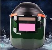 太陽能自動變光電焊面罩氬弧焊頭戴式焊工燒焊焊接防護全臉眼鏡 SP全館全省免運