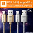 [哈GAME族]滿399免運費 可刷卡●超美金屬質感●GOLF 1M Apple 8PIN 太空鋁網編織線 充電線 傳輸線