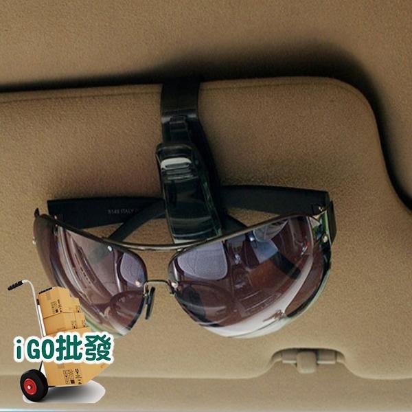 〈限今日全家288免運〉 車用眼鏡夾 眼鏡架 名片夾 收納夾 墨鏡夾 票據夾【G0010】