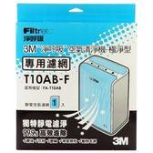 3M極淨型空氣清淨機T10AB-F專用濾網