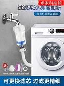 淨水器-修將家用電熱水器進水自來水洗衣機前置過濾器阻垢濾水寶凈水器 米家