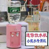迷你飲水機台式冷熱飲水機迷你型小型可加熱飲水機送桶家用礦泉水 igo免運