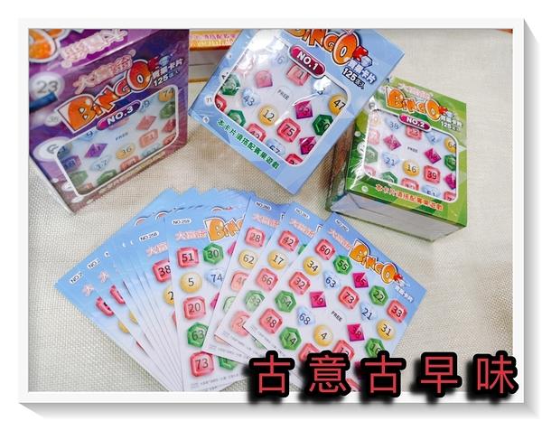 古意古早味 BINGO 大富翁 賓果卡片 (125張/數字範圍1-75號) 趣味遊戲棋 桌遊賓果