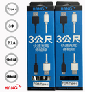 『Type C 3米充電線』SONY Xperia 10 Plus i4293 雙面充 300公分 傳輸線 快速充電