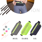 運動手機腰包男女2018新款時尚跑步手機腰帶迷你貼身裝備多功能隱形包   9號潮人館